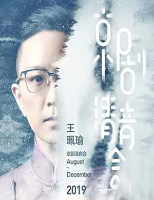 2019王珮瑜南京京剧清音会