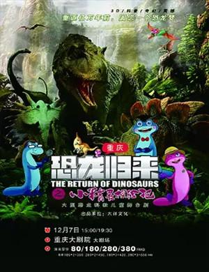 兒童劇恐龍歸來重慶站