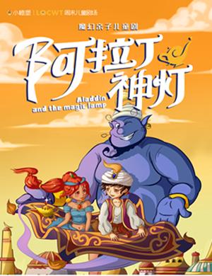 兒童劇阿拉丁神燈深圳站