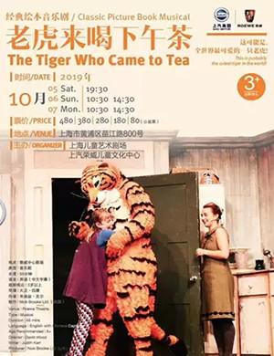音乐剧老虎来喝下午茶上海站