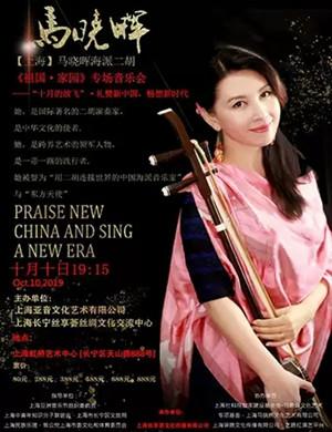 马晓辉上海音乐会