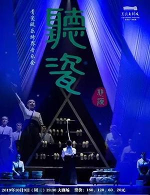 青瓷瓯乐宁波跨界音乐会