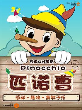 2020童话剧匹诺曹泉州站
