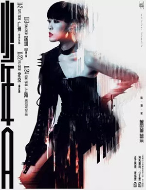 陈珊妮北京演唱会