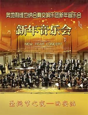 維也納合奏交響樂團西安音樂會
