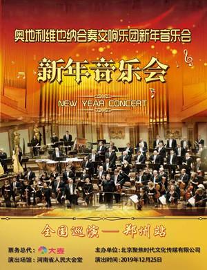 維也納合奏交響樂團鄭州音樂會