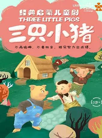童話劇三只小豬鄭州站