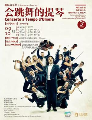 会跳舞的提琴上海音乐会