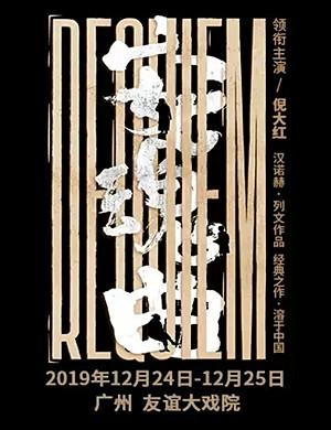 话剧安魂曲广州站