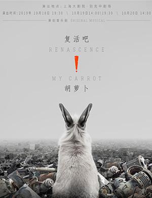 音乐剧复活吧胡萝卜上海站