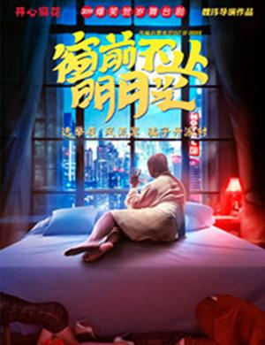 舞台剧窗前不止明月光北京站
