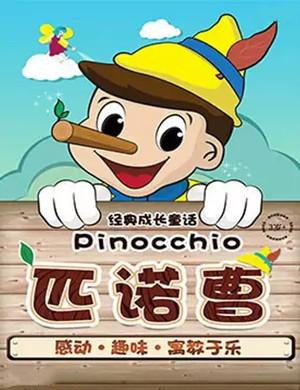 2020童话剧匹诺曹柳州站