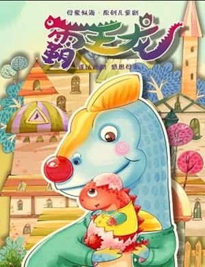 儿童剧霸王龙北京站