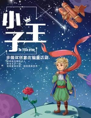 童話劇小王子柳州站