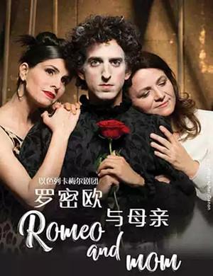 喜剧罗密欧与母亲上海站