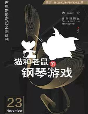 猫和老鼠的钢琴游戏上海音乐会