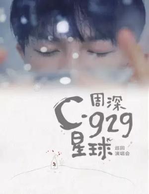 2019周深南京演唱会