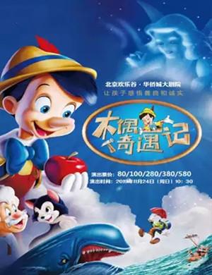 儿童剧木偶奇遇记北京站
