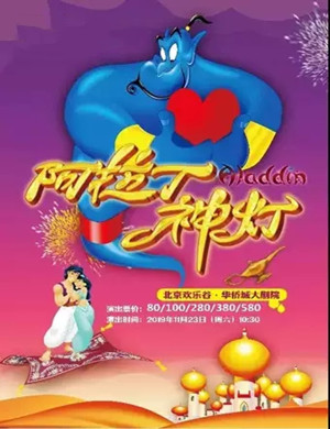 舞臺劇阿拉丁神燈北京站