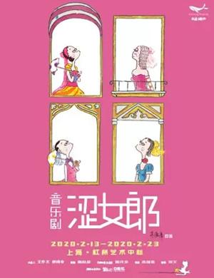 音乐剧涩女郎上海站