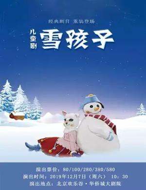 舞臺劇雪孩子北京站