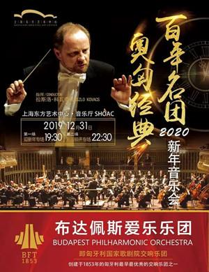 布达佩斯爱乐乐团上海音乐会