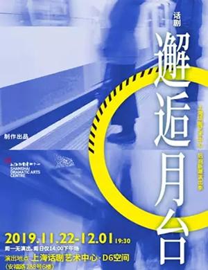 话剧邂逅月台上海站