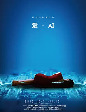 话剧爱AI上海站