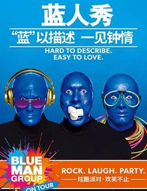 舞臺秀藍人秀南京站