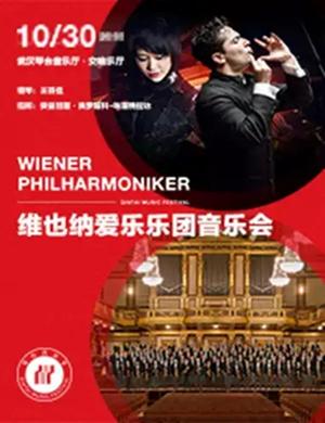 维也纳爱乐乐团武汉音乐会