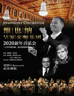 维也纳皇家交响乐团武汉音乐会