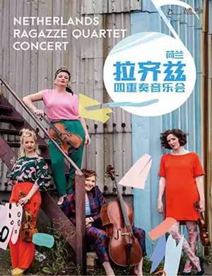 拉齊茲四重奏重慶音樂會