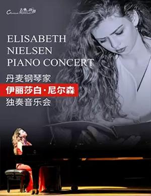 伊麗莎白尼爾森重慶音樂會