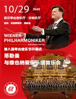 蒂勒曼武汉音乐会