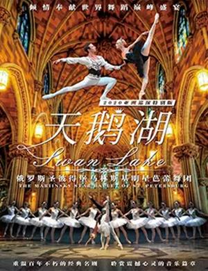 芭蕾舞劇天鵝湖天津站