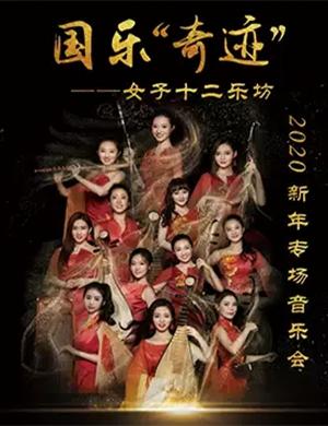 女子十二樂坊天津音樂會