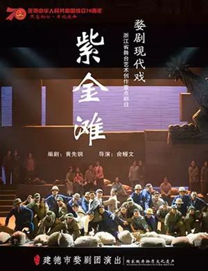 婺剧紫金滩杭州站
