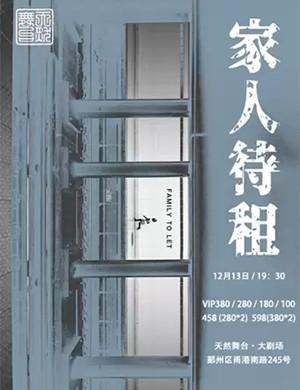 话剧家人待租宁波站