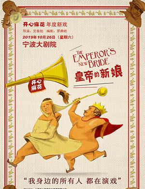 舞台剧皇帝的新娘宁波站