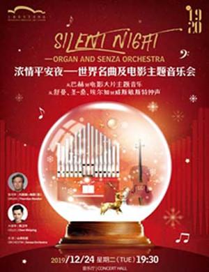 浓情平安夜上海音乐会