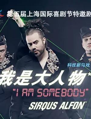 新马戏我是大人物上海站