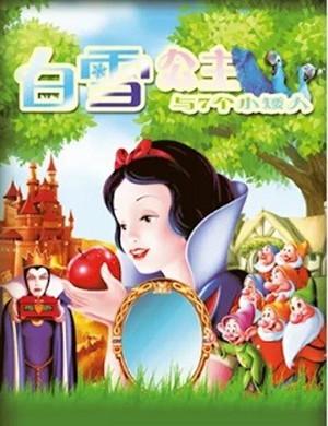 儿童剧白雪公主北京站