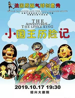 儿童剧小国王历险记绍兴站