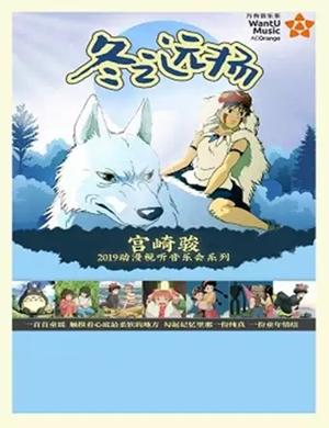 宫崎骏无锡动漫视听音乐会