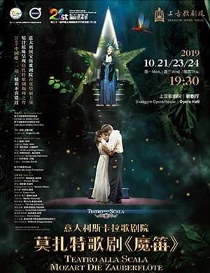歌剧魔笛上海站