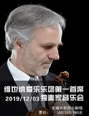 維也納愛樂樂團無錫音樂會