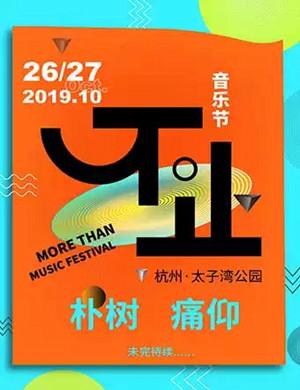 杭州不止音乐节