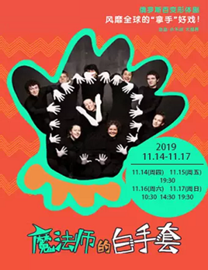 形體劇魔法師的白手套北京站