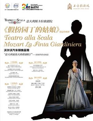 歌剧假扮园丁的姑娘上海站