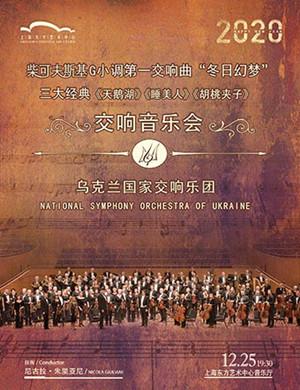 乌克兰国家交响乐团上海音乐会